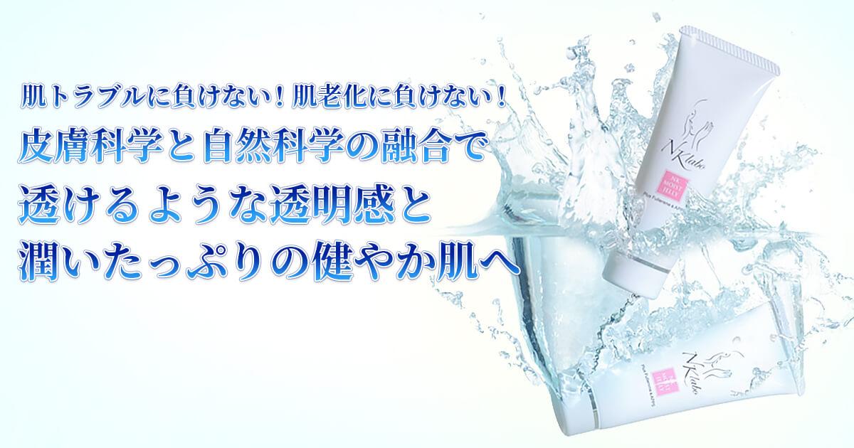 オールインワンの化粧品を扱う【NKラボ】では、高品質な美容ジェルをはじめ、皮膚科学と自然科学に基づいたドクターズコスメを提供し、お客様のスキンケア・エイジングケアをお手伝い致します。